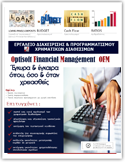Optisoft Financial Management